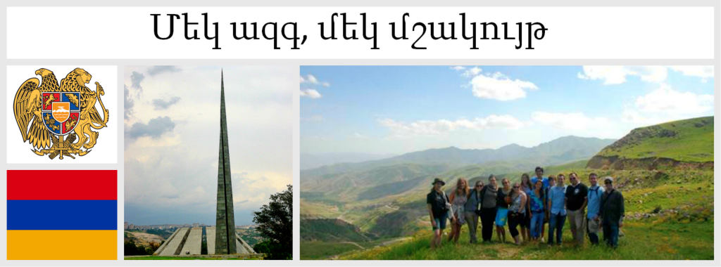 Armenia Header Students